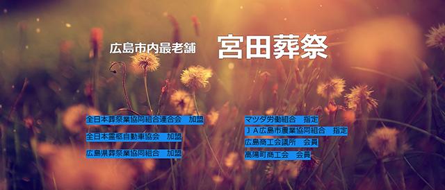 (有)宮田葬祭