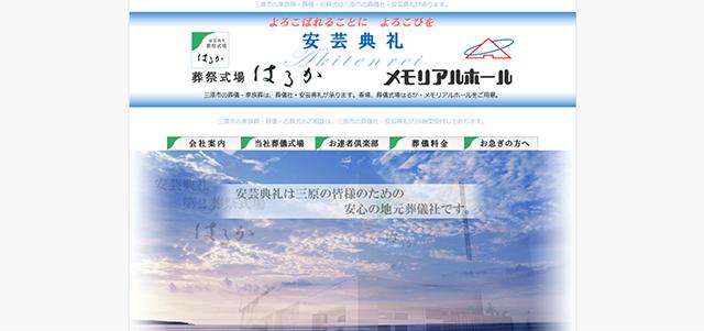 フォレストセレモ新栄