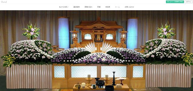 有限会社 安芸津葬祭
