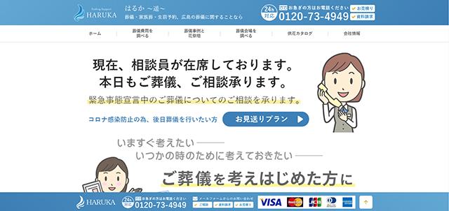株式会社ハウスセレモニーアーバン はるか~遥~