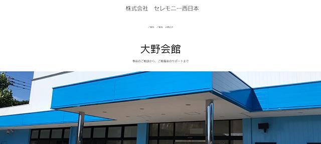 株式会社 セレモニー西日本 大野会館