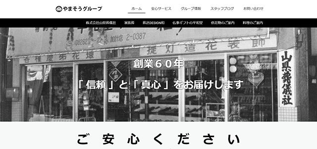 株式会社 山県葬儀社